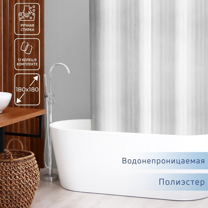 Штора для ванной комнаты Доляна «Полоска», 180×180 см, полиэстер, цвет белый