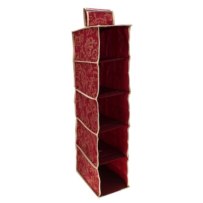 Кофр подвесной, 5 отделений, цвет бордовый