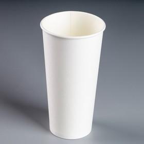 """Стакан """"Белый"""", для горячих напитков 500 мл, диаметр 90 мм"""