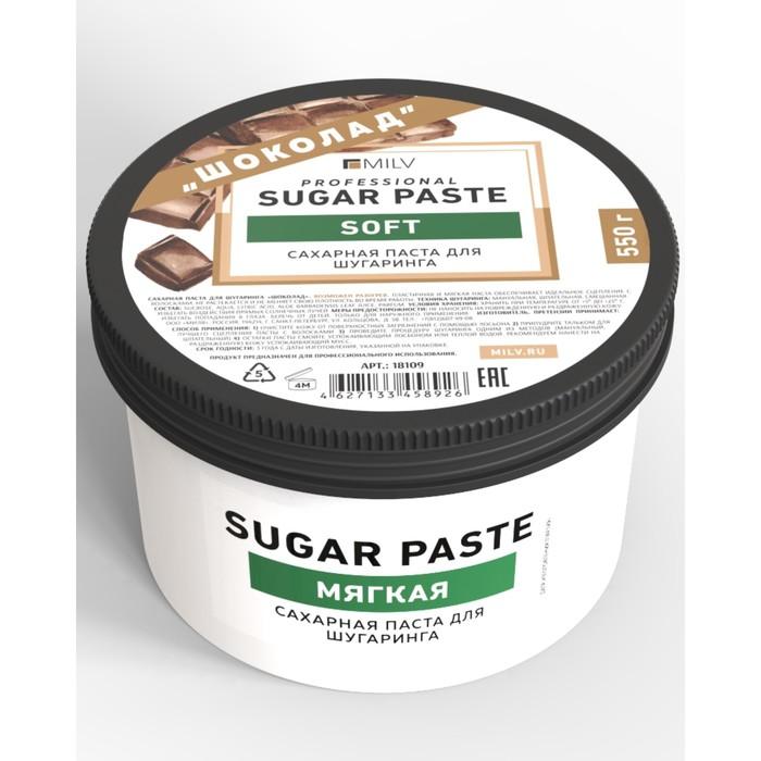 Сахарная паста для шугаринга Milv «Шоколад», мягкая, 550 г