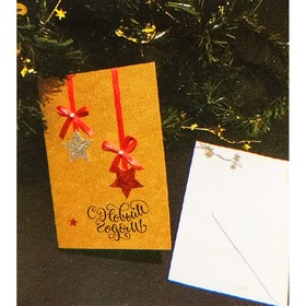 Набор для создания новогодней поздравительной открытки «Звёздочки»