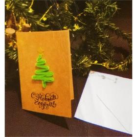Набор для создания новогодней поздравительной открытки «Ёлочка»