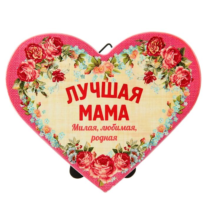 Мама надписи с сердцами картинки