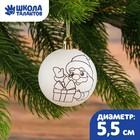 """Новогоднее елочное украшение под раскраску """"Дед Мороз"""" размер шара 5,5 см"""