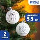 """Новогоднее елочное украшение под раскраску """"С Новым годом!"""", набор 2 шт,  размер шара 5,5 см   43596"""