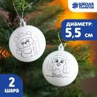 """Новогоднее елочное украшение под раскраску """"Мишка и снегирь"""", набор 2 шт, размер шара 5,5 см   43596"""