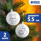 """Новогоднее елочное украшение под раскраску """"Новогодняя сказка"""", набор 2 шт,  р-р шара 5,5 см   43596"""