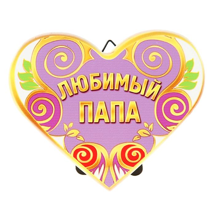 """Сердце """"Любимый папа"""""""