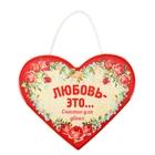 """Сердце """"Любовь - это..."""""""