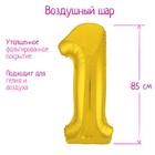 """Шар фольгированный 40"""" «Цифра 1», цвет золотой, Slim - фото 7639699"""