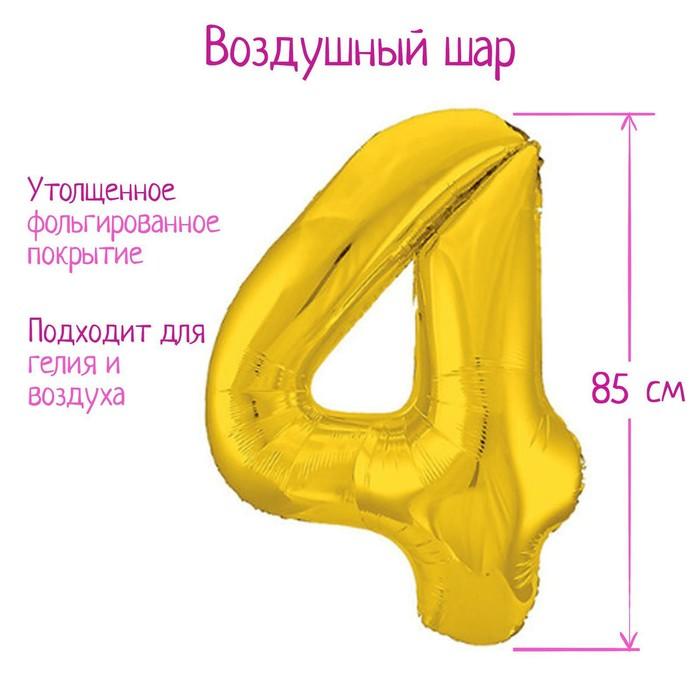 """Шар фольгированный 40"""" «Цифра 4», цвет золотой, Slim - фото 7639701"""