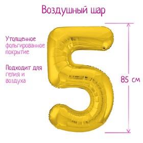 """Шар фольгированный 40"""" «Цифра 5», цвет золотой, Slim"""