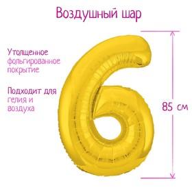 """Шар фольгированный 40"""" «Цифра 6», цвет золотой, Slim"""