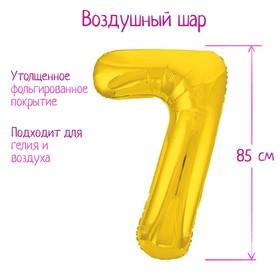 """Шар фольгированный 40"""" «Цифра 7», цвет золотой, Slim"""