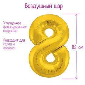 """Шар фольгированный 40"""" «Цифра 8», цвет золотой, Slim"""