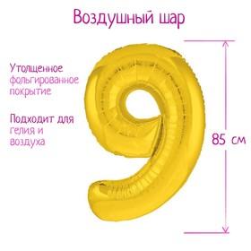 """Шар фольгированный 40"""" «Цифра 9», цвет золотой, Slim"""