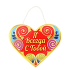 """Souvenir heart """"I am always with you"""""""