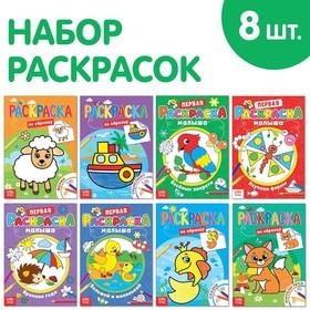 Раскраски для малышей со стихами, набор, 8 шт. по 12 стр.