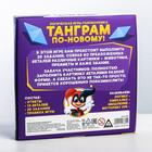 Настольная игра «Танграм по-новому!», головоломка - фото 1005589