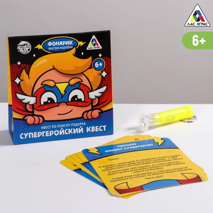 Квест по поиску подарка «Супергеройский квест» - фото 442036