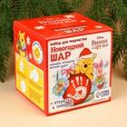 Набор для творчества: новогодний шар с отпечатком ручки Медвежонок Винни и его друзья