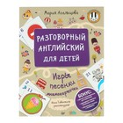 Разговорный английский для детей. Игры, песенки и мнемокарточки. Агальцова М. А.