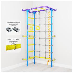 Детский спортивный комплекс ROMANA S4, цвет сиреневый/голубой