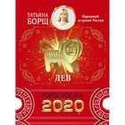 Лев. Гороскоп на 2020 год. Борщ Т.