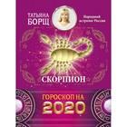 Скорпион. Гороскоп на 2020 год. Борщ Т.