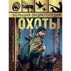 Большая энциклопедия охоты. Гусев И. Е.