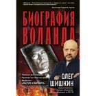 Шишкин Олег(ЗагадкиИстори. Биография Воланда. Шишкин О.А.