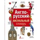 СоврВизуалСловари(best). Англо-русский визуальный словарь