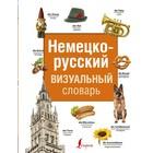 СоврВизуалСловари(best). Немецко-русский визуальный словарь