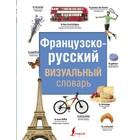СоврВизуалСловари(best). Французско-русский визуальный словарь