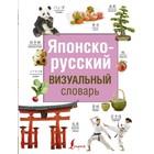 СоврВизуалСловари(best). Японско-русский визуальный словарь. Надежкина Н.В.