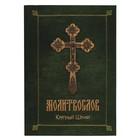 Православный молитвослов (зелёно-жёлтый)