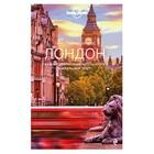 Лучшее. Лондон. Путеводитель (Lonely Planet. Лучшее). Филу Э., Харпер Д., Драгицевич П.