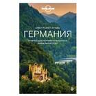 Лучшее. Германия. Путеводитель (Lonely Planet. Лучшее). Кристиани К., Уокер Б.