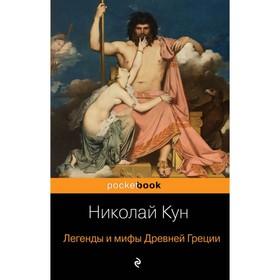 Легенды и мифы Древней Греции. Кун Н. А.