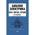 Библия электрика: ПУЭ, ПОТЭЭ, ПТЭЭП. 6-е издание, исправленное