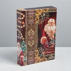 Складная коробка «С Новым годом!», 20 × 28 × 4 см