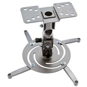 Кронштейн для проектора Cactus CS-VM-PR04-AL, настенный, потолочный,поворот-наклон,до 10 кг Ош