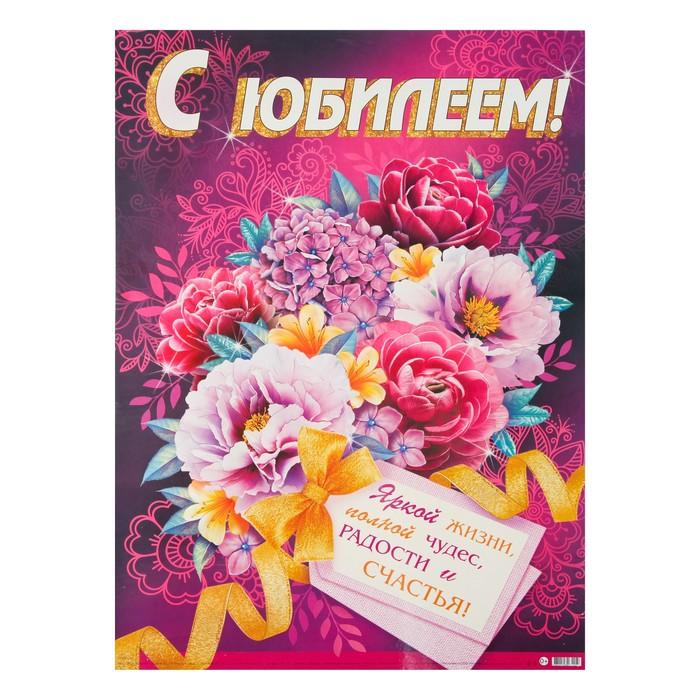 """Плакат """"С Юбилеем!"""" цветы, золотая лента, А2"""