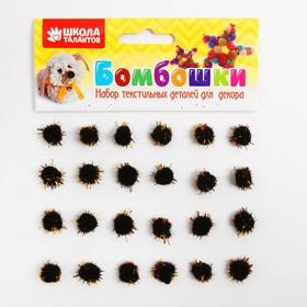 Набор деталей для декора «Бомбошки с блеском» набор 100 шт., размер 1 шт: 1 см, цвет чёрно-золотой