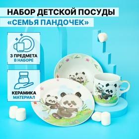 Набор детской посуды Доляна «Семья пандочек», 3 предмета: кружка 230 мл, миска 400 мл, тарелка 18 см