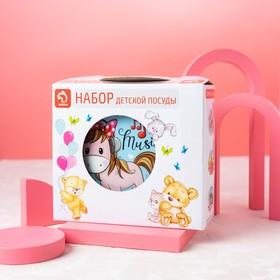 Набор детской посуды Доляна «Маленькая лошадка», 3 предмета: кружка 250 мл, миска 400 мл, тарелка 18 см
