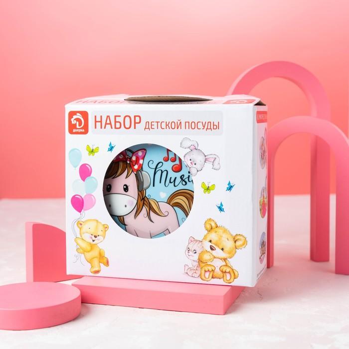 Набор детской посуды «Маленькая лошадка», 3 предмета: кружка 250 мл, миска 400 мл, тарелка 18 см
