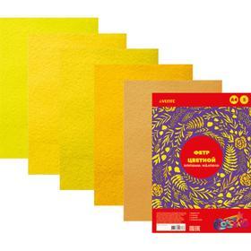 Фетр цветной набор A4, 2 мм deVENTE, 5 листов, 5 цветов, «Оттенки жёлтого» Ош