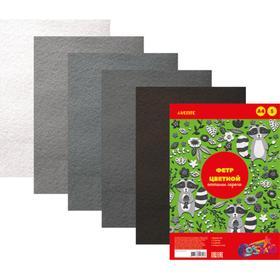 Фетр цветной набор A4, 2 мм deVENTE, 5 листов, 5 цветов, «Оттенки серого» Ош