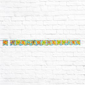 """Гирлянда """"С Днём Рождения!"""" вырубка, смайлы, шарики, размер карточки 11 х 12,8 см"""